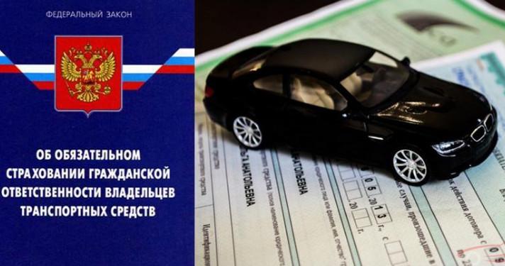 износ автомобиля по осаго