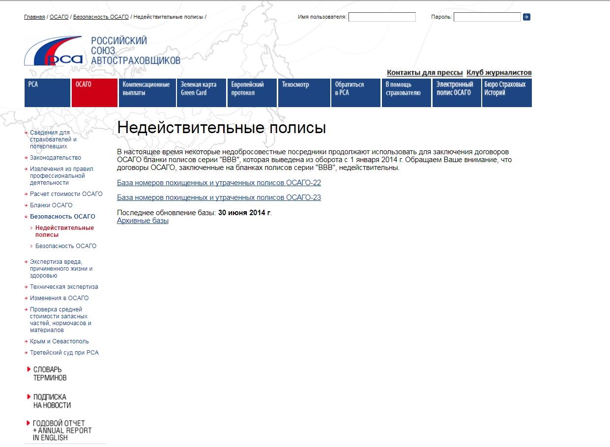 Бланк заявление на страхование ОСАГО в 2018 году