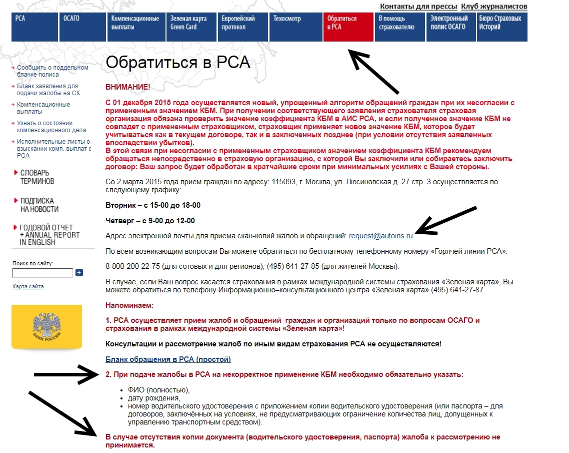 Заявка на сайте РСА