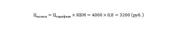 Формула вычисления стоимости полиса