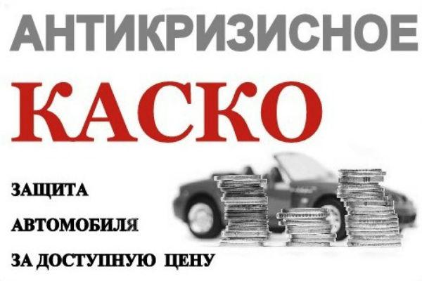 Антикризисное КАСКО от Росгосстрах