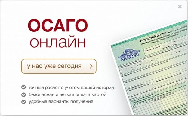 Росгосстрах ОСАГО электронный полис