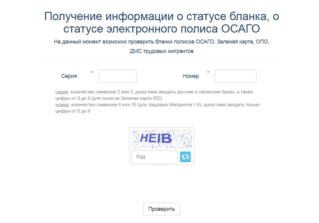Форма запроса на сайте ВСК