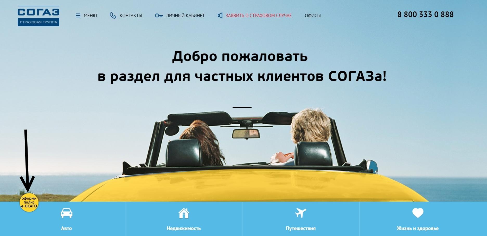 Главная страница сайта СОГАЗ