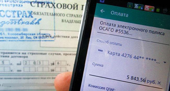 Мобильная оплата полиса