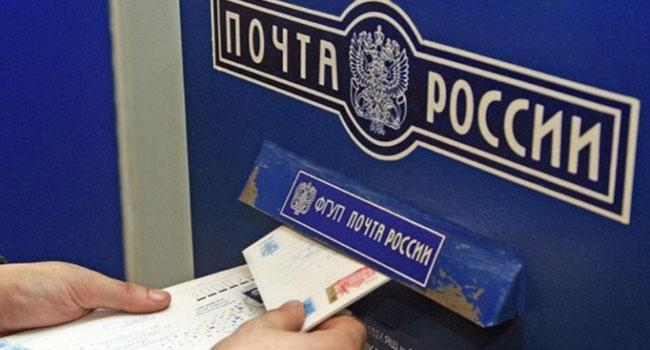 Отправление по почте