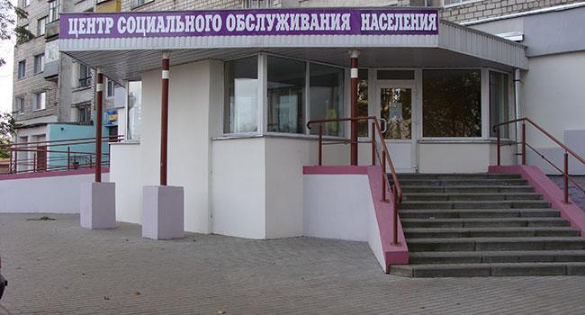 Центр социального обслуживания