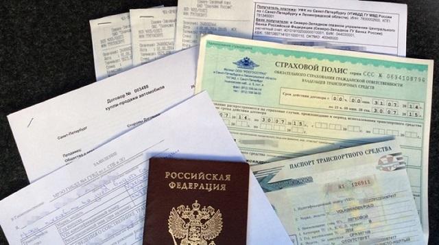 осаго и паспорт