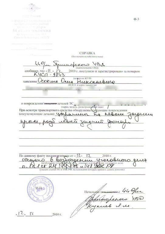 Справка о ДТП форма 154-1 для страховой компании I ОСАГОиКАСКО.НЕТ ™