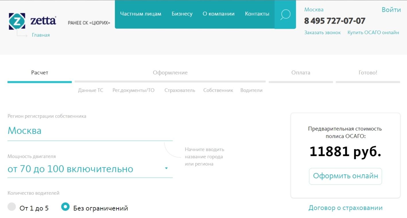 Полис ОСАГО онлайн в компании Зетта Страхование