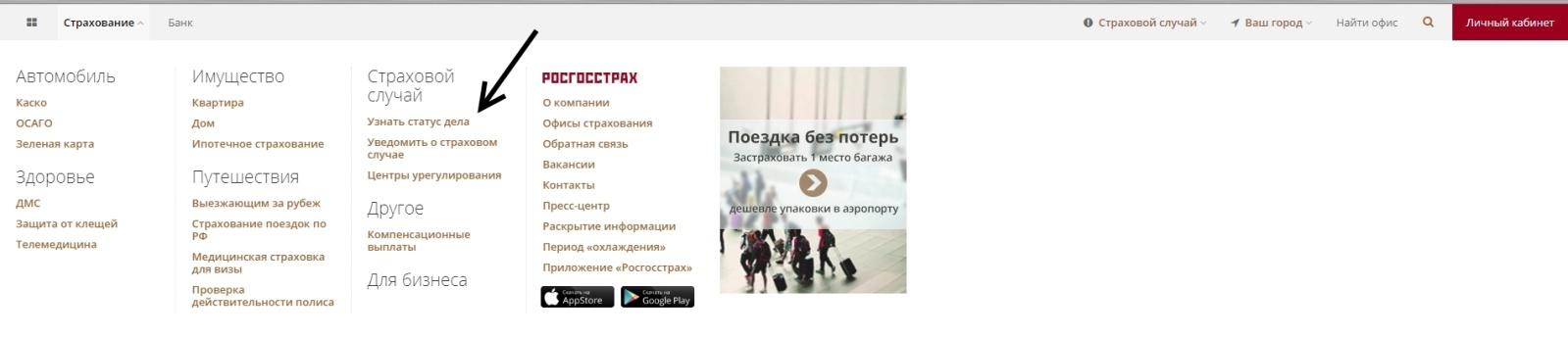 РГС статус выплатного дела ОСАГО: пошаговая инструкция 2020 года