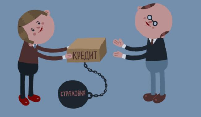 Изображение - Как вернуть страховку по кредиту отп банка mozhno-li-otkazatsya-ot-strahovki