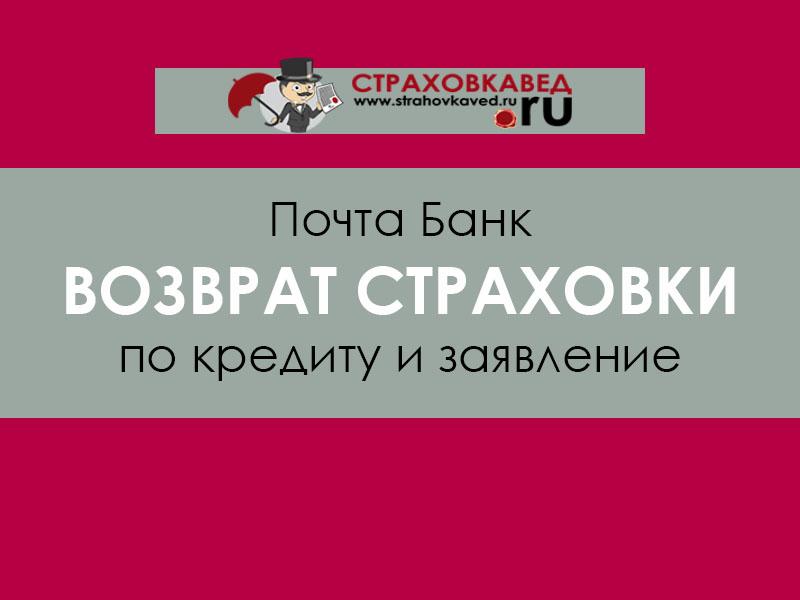 Почта банк возврат страховки по кредиту