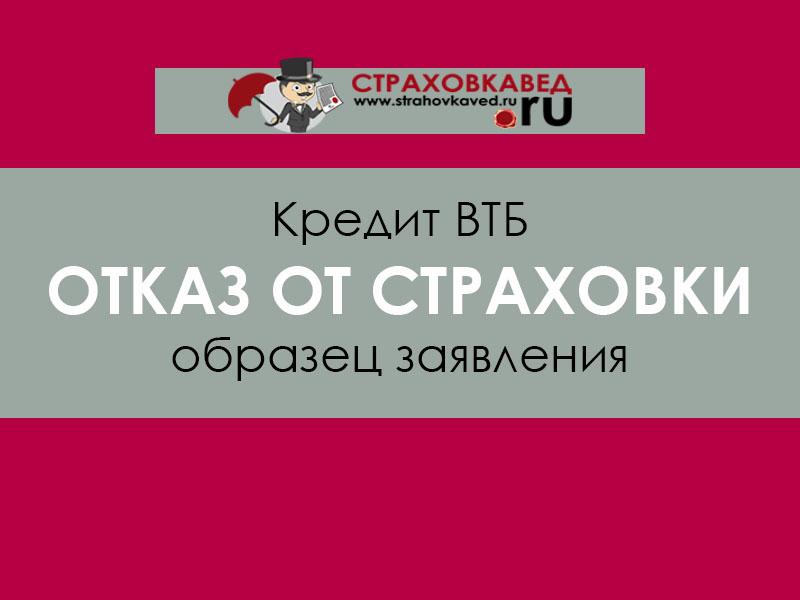 Отказ от страховки ВТБ