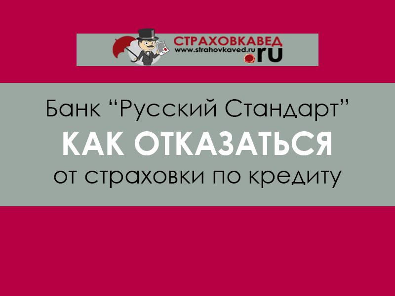 Как отказаться от страховки по кредиту в банке Русский стандарт