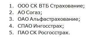 Изображение - Актуальный список аккредитованных страховых компании втб 24 image001-7