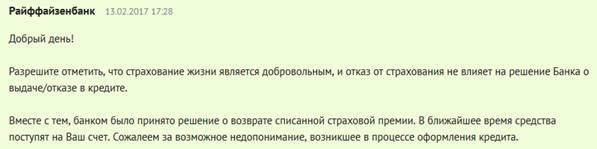 Живые отзывы о банке Райффайзенбанка в Туле, мнения пользователей и клиентов банка, оставить отзыв онлайн.