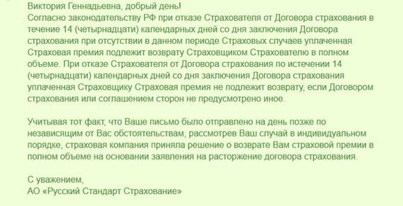 решение по кредиту русский стандарт