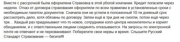русский кредит страхование частично погашен кредит банка
