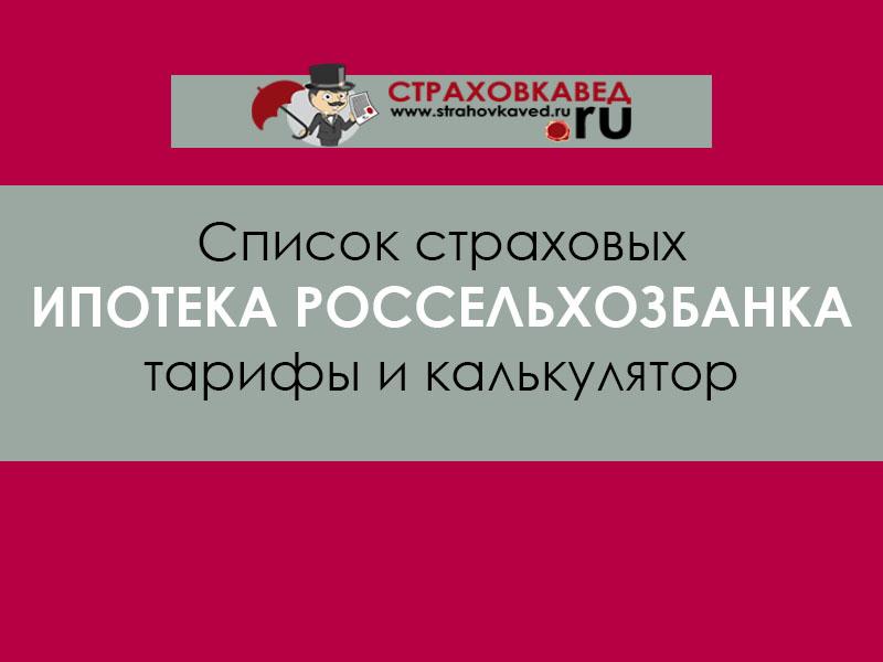 Перечень аккредитованных страховых по ипотеке Россельхозбанка