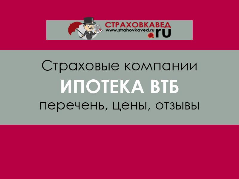 Перечень страховых по ипотеке ВТБ