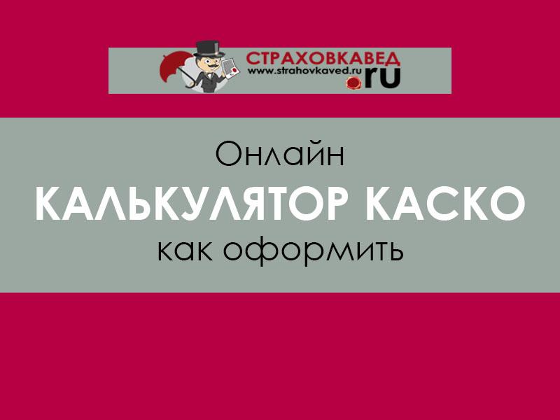 онлайн калькулятор КАСКО