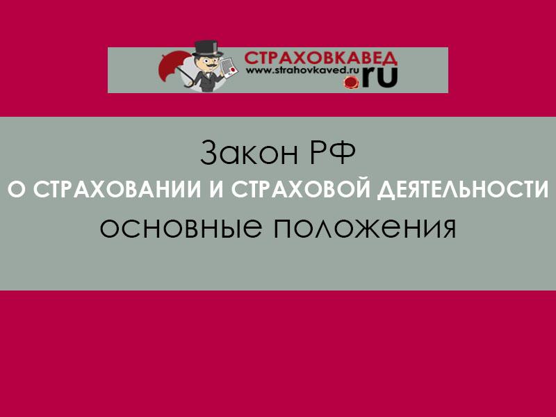 закон РФ о страховании и страховой деятельности