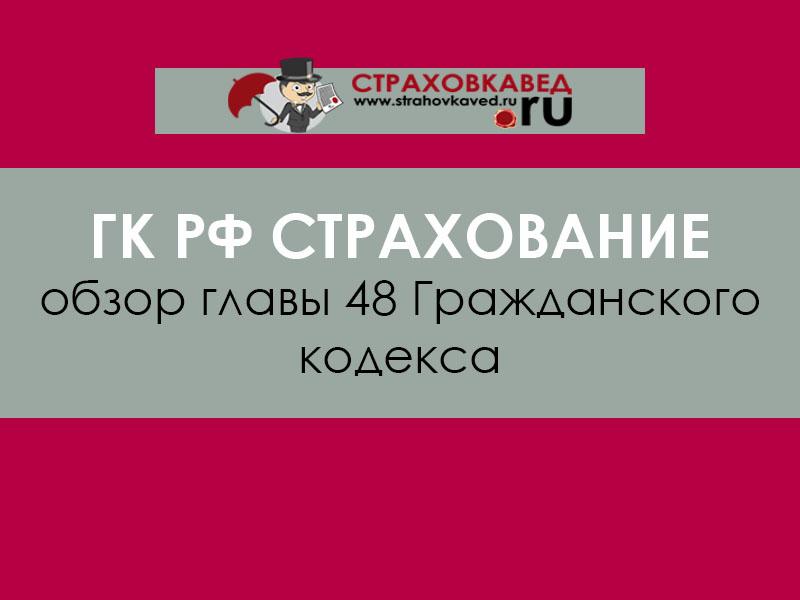 ГК РФ страхование