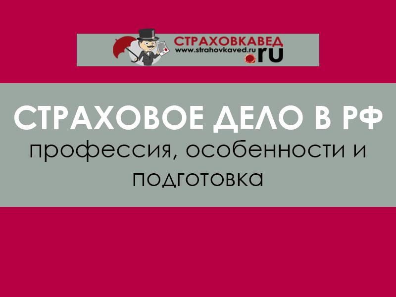 страховое дело в РФ