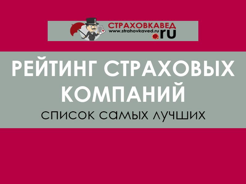 rating strakovyh kompanij - Народный рейтинг страхования жизни