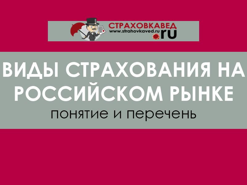 виды страхования на Российском рынке